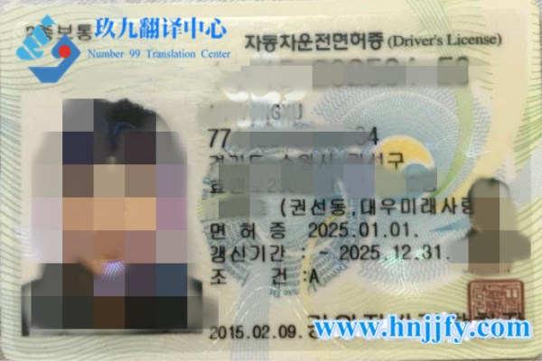 韩国驾照翻译_韩国驾照翻译模板