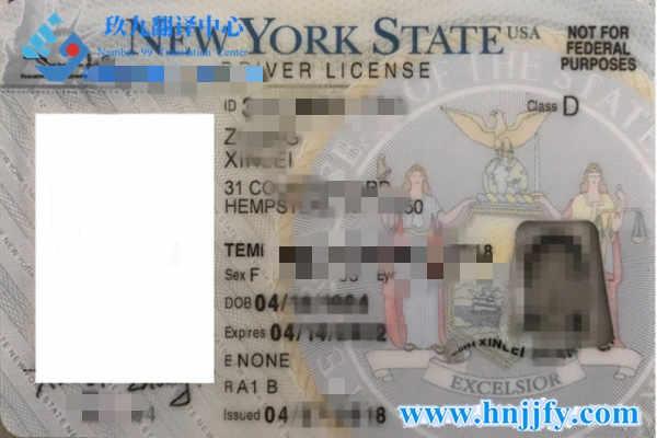 美国驾照翻译换取国内驾照模板(美国州驾照翻译)华盛顿纽约州