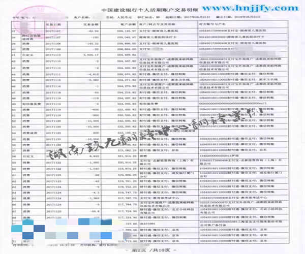 银行流水单翻译签证材料翻译建设银行翻译模板