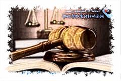 法律翻译英语翻译中文特点与技巧