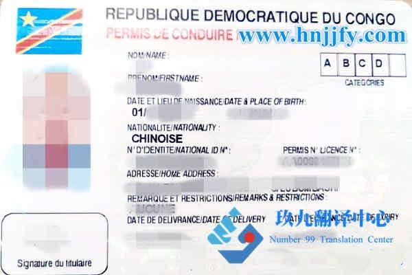 刚果驾照翻译刚果金驾驶执照翻译模板