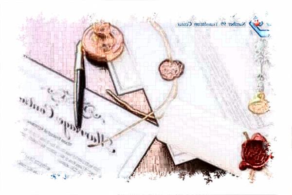 公证书翻译机构的基本特点介绍
