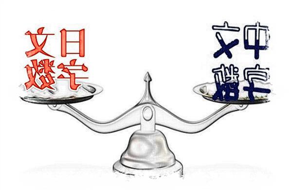 日文与中文的翻译字数比例