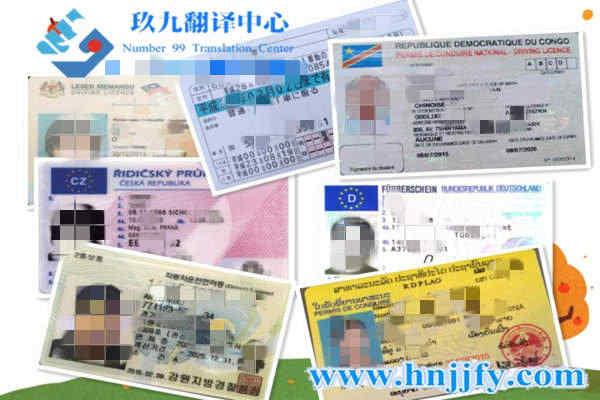 国外驾照翻译车管所认可及客户换取驾照反馈意见