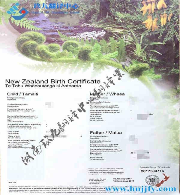 新西兰出生证明翻译
