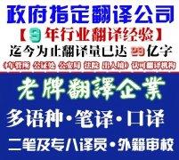 指定翻译公司指定翻译机构