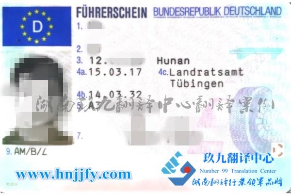 德国驾照翻译车管所认可翻译机构