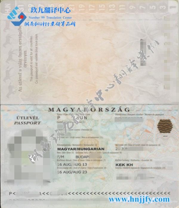 匈牙利护照翻译匈牙利语翻译案例