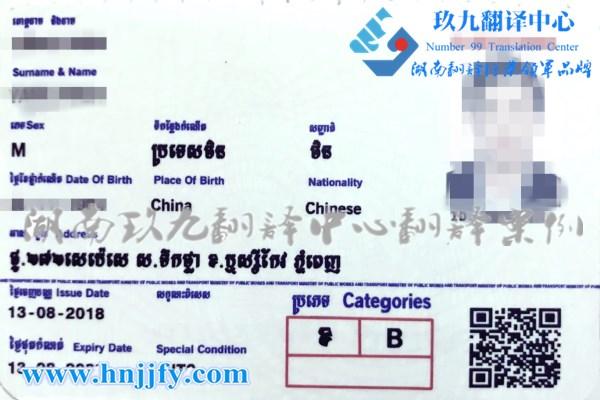 柬埔寨驾照翻译_柬埔寨驾照翻译案例