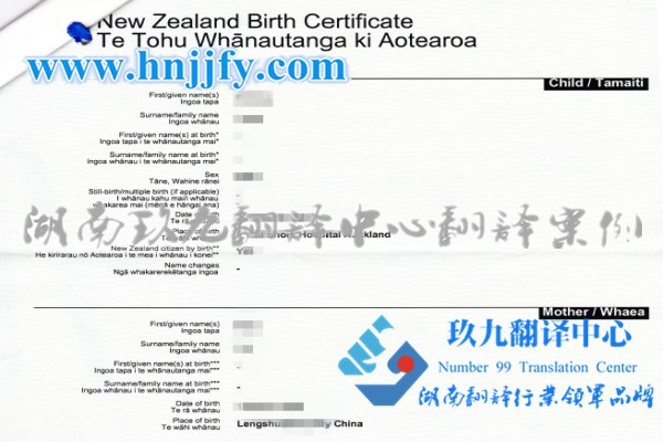 新西兰出生证明翻译-株洲