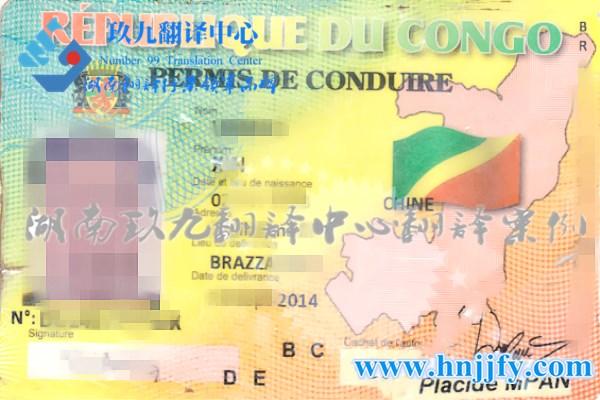刚果布驾照翻译_刚果共和国驾照翻译案例