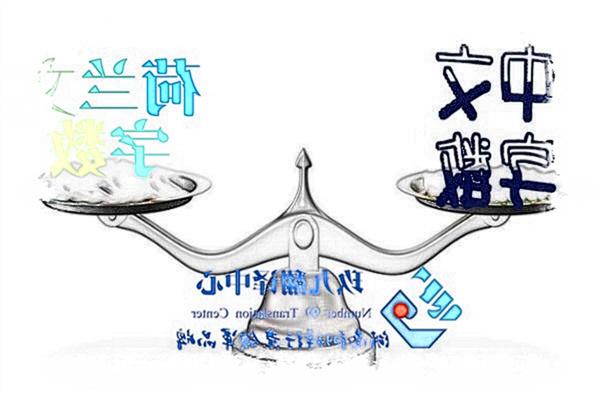 荷兰语翻译中文字数比例