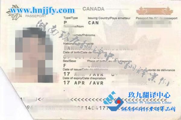 加拿大护照翻译护照翻译模板