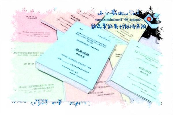 工程投标书翻译