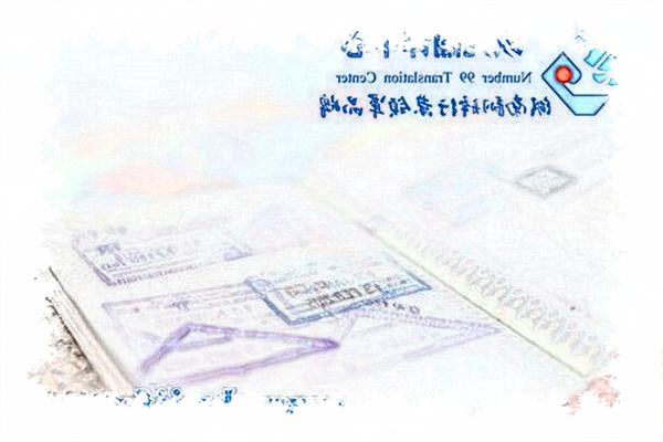 签证翻译价格是多少签证费用怎么计算因素