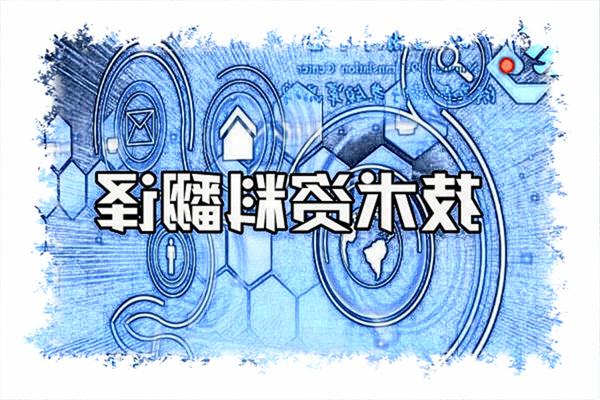 技术资料翻译