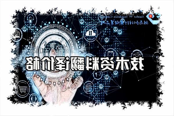技术资料翻译价格_技术文件翻译价格