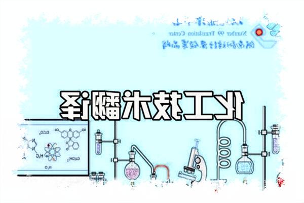 化工技术翻译