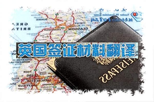 英国签证材料翻译
