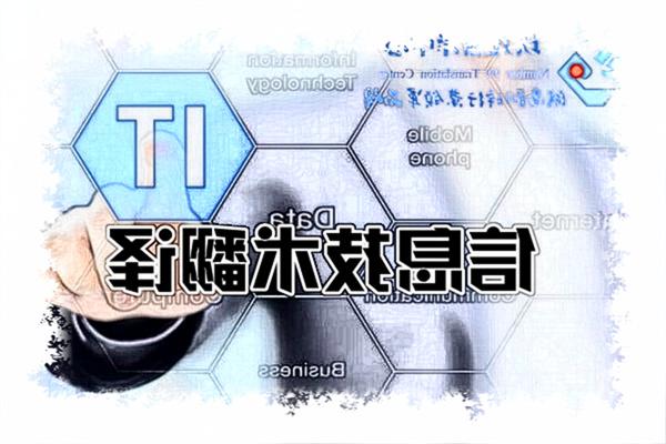 信息技术翻译