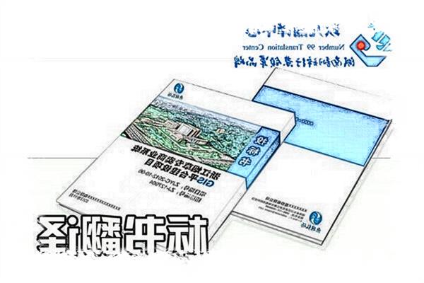 标书翻译公司哪家最好最专业如何选择及判断方法