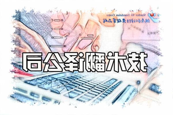 技术翻译公司