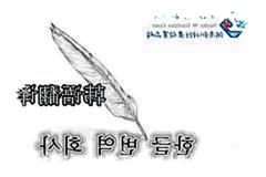 韩语翻译介绍湖南韩语翻