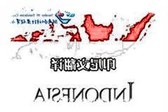 印度尼西亚语翻译_印尼语翻译_翻译印尼语介绍