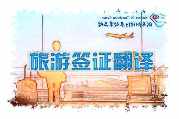 旅游签证翻译