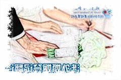 婚姻证明翻译涉外婚姻翻译翻译国外婚姻登记证明翻译案例分享