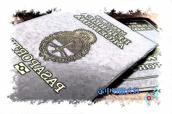 阿根廷护照翻译护照翻译模板