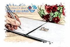 涉外婚姻登记翻译事项介绍国外婚姻登记问题解答分享婚姻证明翻译
