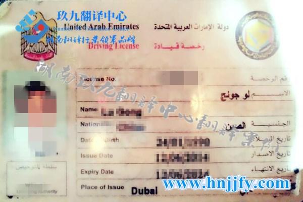 阿拉伯联合酋长国驾照翻译&境外驾驶证翻译