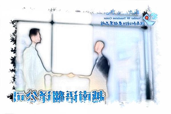 越南语翻译公司
