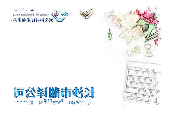长沙比较正规翻译公司长沙市知名翻译公司专业翻译公司