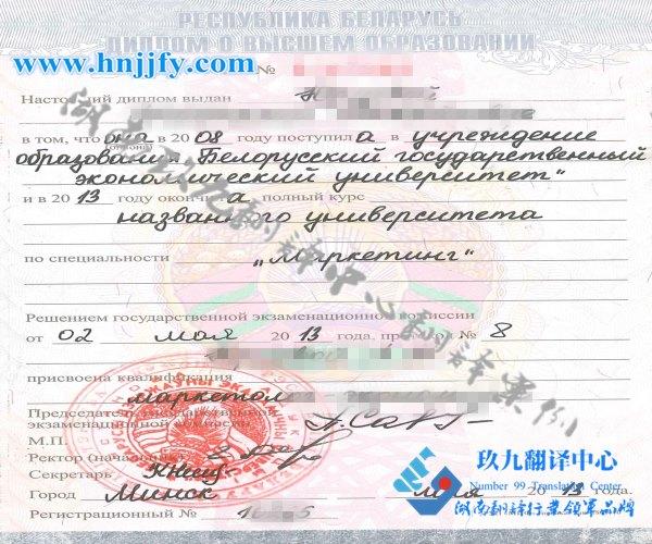 白俄罗斯学历翻译俄语学历翻译