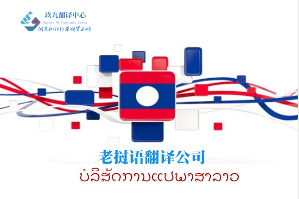 老挝语翻译中文