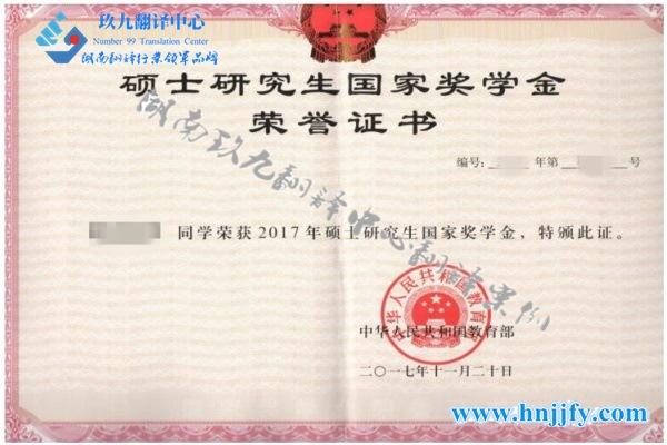 证书翻译分享国家奖学金荣誉证书翻译