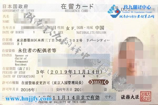 日本居留卡翻译日本居住许可证翻译证件翻译