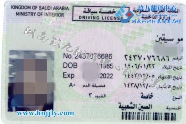 沙特阿拉伯驾照翻译换取国内驾照翻译国外驾驶证翻译