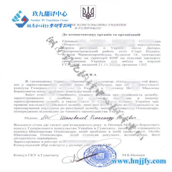 乌克兰单身证明翻译未婚证明翻译涉外婚姻翻译