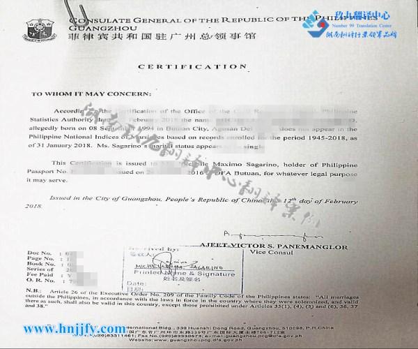 菲律宾单身证明翻译未婚证明翻译涉外婚姻翻译