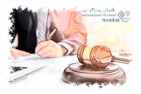 学位成绩单毕业证公证翻译
