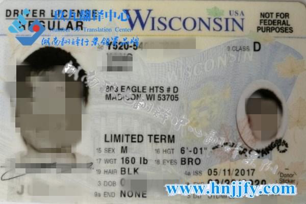 美国威斯康星州驾照翻译换取国内驾照翻译国外驾驶证翻译