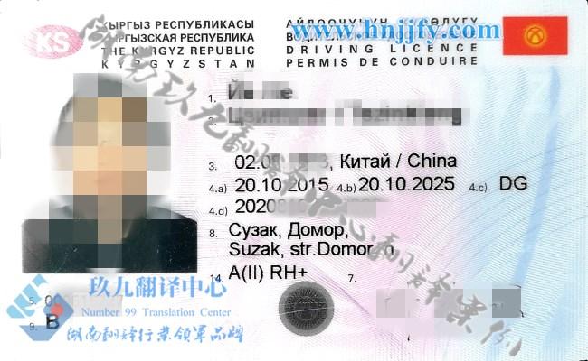 吉尔吉斯斯坦驾照翻译模板换取国内驾照俄语驾驶证翻译