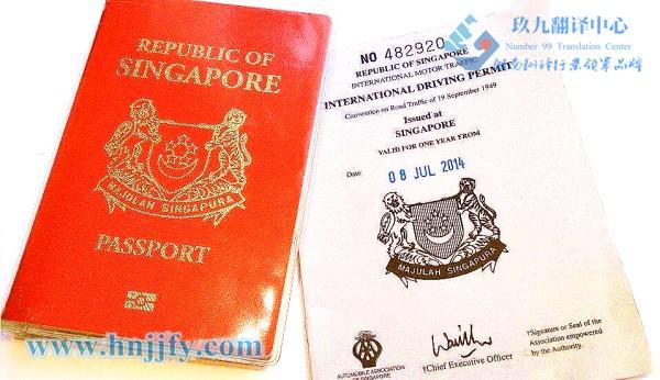 新加坡护照翻译外国护照翻译
