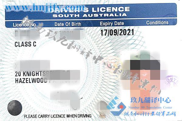 国外驾照翻译澳大利亚驾照翻译