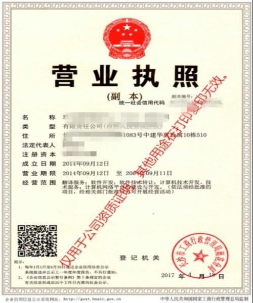 营业执照翻译英文营业执照翻译公证