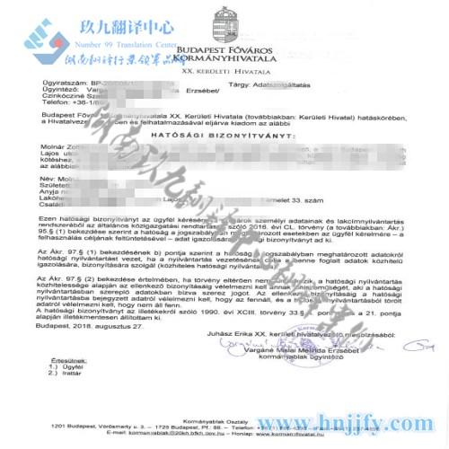 匈牙利单身证明翻译国外单身证明翻译涉外婚姻登记翻译匈牙利语翻译