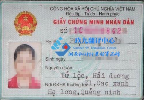 越南身份证翻译国外身份证翻译案例